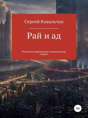 cover image of Рай и ад. Рассказы перенесших клиническую смерть