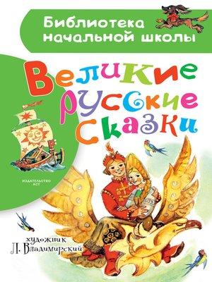 cover image of Великие русские сказки. Рисунки Л. Владимирского