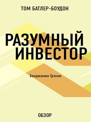 cover image of Разумный инвестор. Бенджамин Грэхем (обзор)