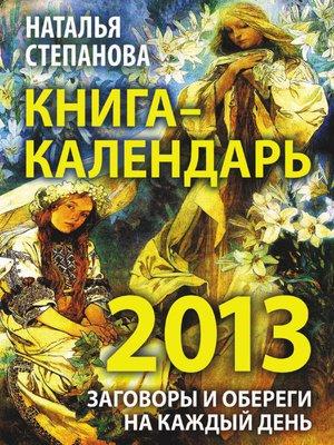 cover image of Книга-календарь на 2013 год. Заговоры и обереги на каждый день