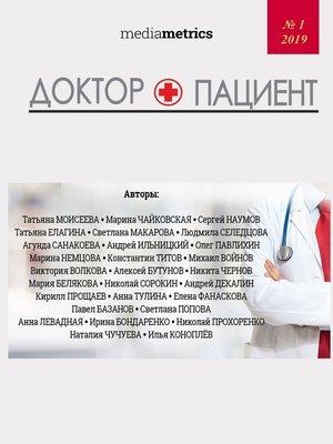 cover image of Доктор + Пациент