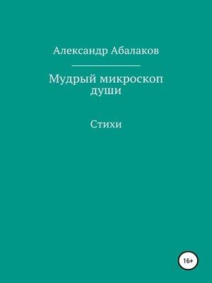 cover image of Мудрый микроскоп души. Сборник стихотворений