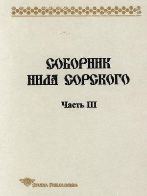 cover image of Соборник Нила Сорского. Часть 3