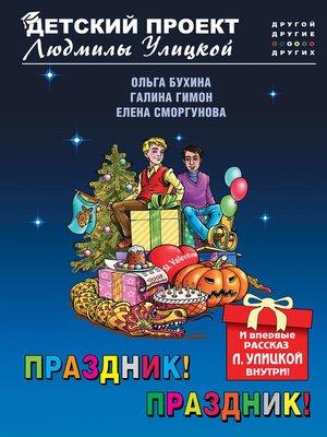 cover image of Праздник! Праздник!