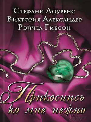 cover image of Прикоснись ко мне нежно (сборник)