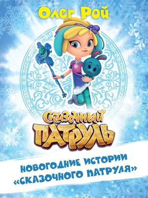 cover image of Новогодние истории «Сказочного патруля»