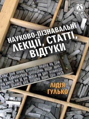 cover image of Науково-пізнавальні лекції, статті, відгуки