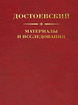 cover image of Достоевский. Материалы и исследования. Том 21