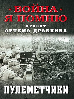 cover image of Пулеметчики