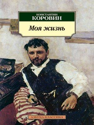 cover image of Моя жизнь (сборник)