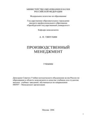 cover image of Производственный менеджмент