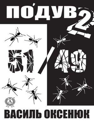 cover image of Подув 2