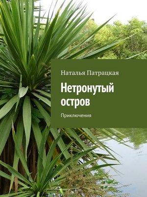 cover image of Нетронутый вождь. Приключения