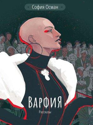 cover image of Варфия