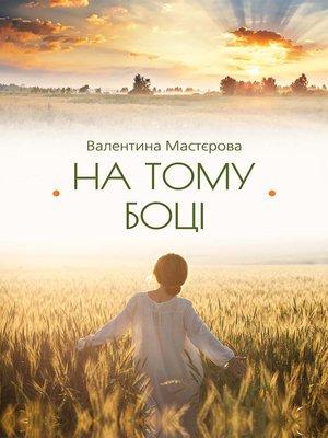 cover image of На тому боці (збірник)