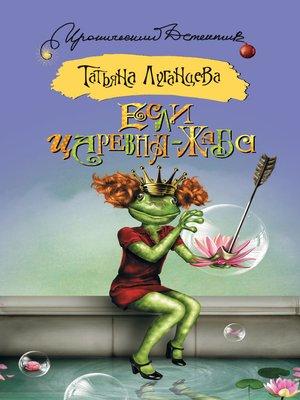 cover image of Если царевна – жаба