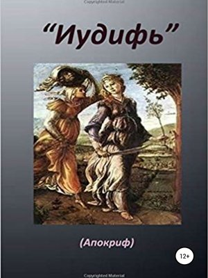cover image of Книга «Иудифь»