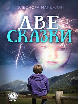 cover image of Две сказки
