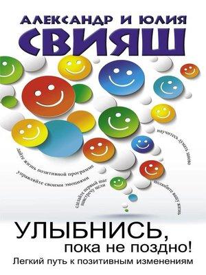 cover image of Улыбнись, пока не поздно. Позитивная психология для повседневной жизни