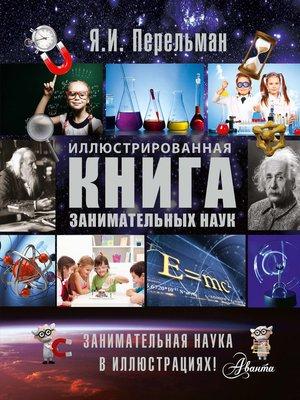 cover image of Иллюстрированная книга занимательных наук