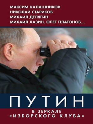 cover image of Путин. В зеркале «Изборского клуба»