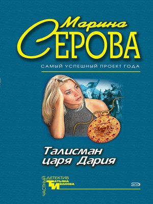 cover image of Талисман царя Дария
