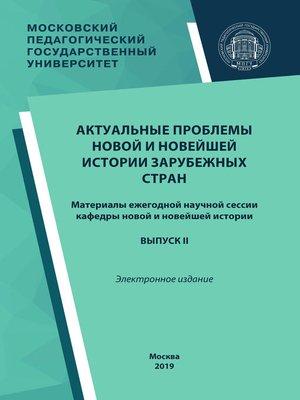 cover image of Актуальные проблемы новой и новейшей истории зарубежных стран. Выпуск II