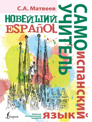 cover image of Новейший самоучитель испанского языка