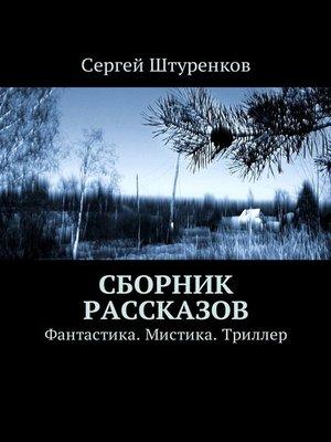 cover image of Сборник рассказов. Фантастика. Мистика. Триллер