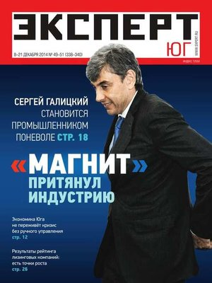 cover image of Эксперт Юг 49-50-51