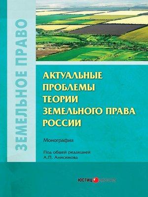 cover image of Актуальные проблемы теории земельного права России