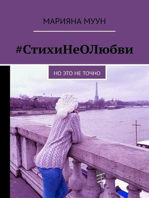 cover image of #СтихиНеОЛюбви. Ноэто неточно