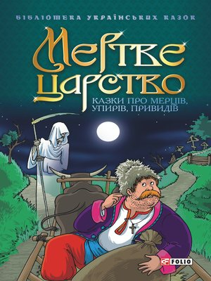 cover image of Мертве царство