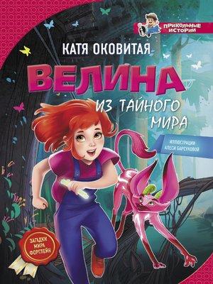 cover image of Велина из тайного мира