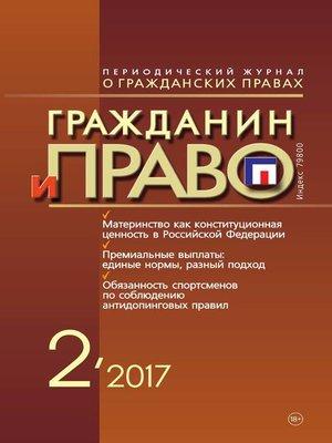 cover image of Гражданин и право №02/2017