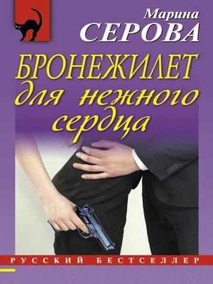 cover image of Бронежилет для нежного сердца