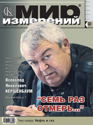 cover image of Мир измерений № 11 2010