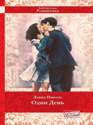 cover image of Один день