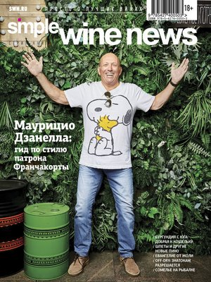 cover image of Маурицио Дзанелла