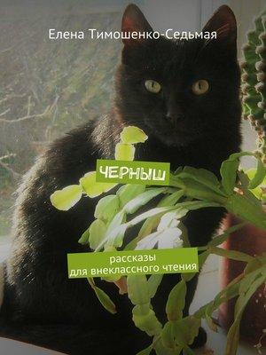 cover image of Черныш. Рассказы для внеклассного чтения