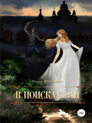 cover image of В поисках рая
