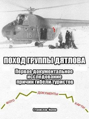 cover image of Поход группы Дятлова. Первое документальное исследование причин гибели туристов