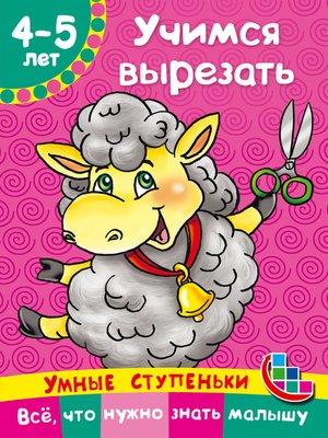 cover image of Учимся вырезать
