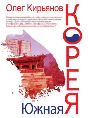 cover image of Южная Корея
