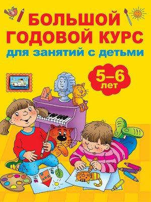 cover image of Большой годовой курс для занятий с детьми 5-6 лет