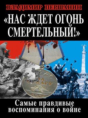 cover image of Нас ждет огонь смертельный! Самые правдивые воспоминания о войне
