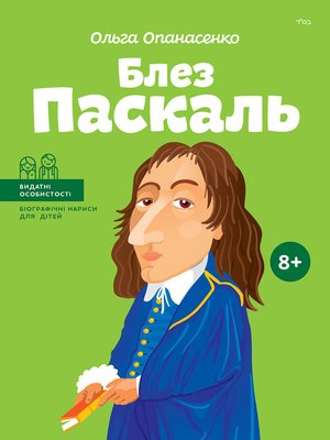 cover image of Блез Паскаль