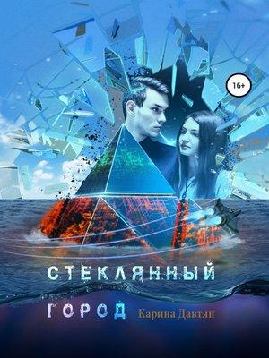 cover image of Стеклянный город