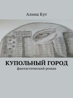 cover image of Купольный город. фантастический роман