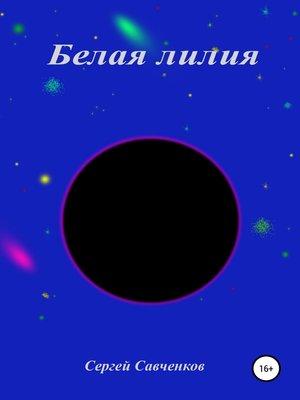cover image of Белая лилия. Сборник рассказов